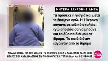Βιασμός 19χρονης ΑμεΑ: Η κατάθεση της μάνας της