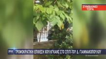 Επίθεση οπαδών στο σπίτι του Γιαννακόπουλου