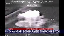 Πυρ κατά τουρκικής βάσης στη Λιβύη