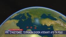 Ελληνοτουρκικά:  Οι Τούρκοι «κατέβασαν» πλοία νότια άγνωστο γιατί