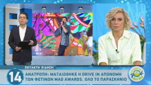 Mad Video Music Awards 2020: Ακυρώνεται Το Drive In Event