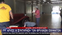 συντήρηση παλιών αυτοκινήτων