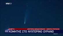 κομήτης στον ουρανό