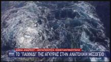 Τουρκία Ανατολική Μεσόγειος Star