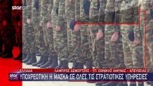 Ένοπλες Δυνάμεις: Μάσκα Σε Όλες Τις Υπηρεσίες