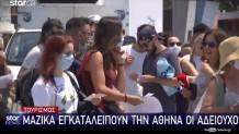 Φεύγουν Οι Αθηναίοι Για Διακοπές