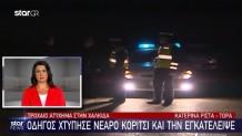 οδηγός χτύπησε και εγκατέλειψε 18χρονη