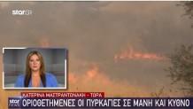 φωτιές σε Κύθνο και Μάνη