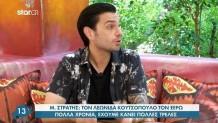 Μύρωνας Στρατής-Λεωνίδας Κουτσόπουλος