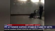 Μετρό: Διοικητική έρευνα για αστυνομικό που κλώτσησε ζητιάνο
