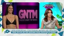Η Βικτώρια-Στέλλα απ' το GNTM