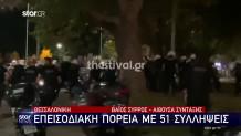 επεισόδια Θεσσαλονίκη