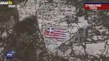 Καστελόριζο: Πέταξαν Κόκκινη Μπογιά Στην Ελληνική σημαία