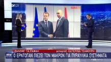 Ερντογάν: Πιέζει τον Μακρόν για τα πυραυλικά συστήματα