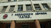 Λαϊκό Νοσοκομείο