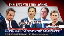 Προ- Σύνοδος: Στην Αθήνα την Τετάρτη τρεις Ευρωπαίοι ηγέτες