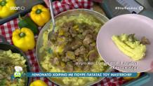 χοιρινό με πουρέ πατάτας