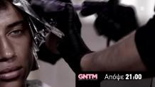 GNTM - Trailer Τρίτης 13/10/2020