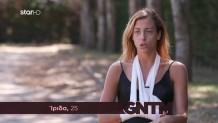 GNTM Ίριδα