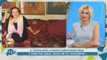 Αλεξάνδρα Παντελάκη
