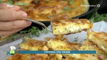 τυρόπιτα στο τηγάνι