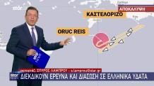 Ορούτς Ρέις