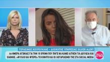 Η 19χρονη Άρτεμις που αγνοείται