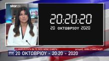 20:20:20 Του 2020