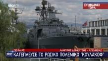 ρωσικό πολεμικό πλοίο