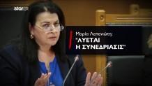 Μαρία Λεπενιώτη