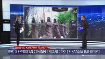 Ερντογάν-Τζιχαντιστές