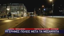 Star έρημη Αθήνα