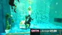 GNTM - Trailer Τρίτης 27/10/2020