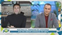 Κωνσταντίνος GNTM