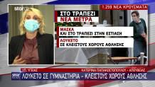 κορωνοϊός - Star - Κατερίνα Παπακωστοπούλου