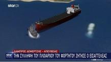 Σύγκρουση πλοίων: Εισαγγελέας ζήτησε τη σύλληψη του Πολωνού
