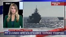 Ελληνική Φρεγάτα Εγκλώβισε Τουρκικό Υποβρύχιο