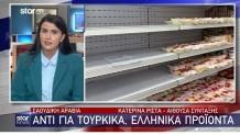 Σαουδική Αραβία: Αντικατέστησε Τουρκικά Προϊόντα Με Ελληνικά