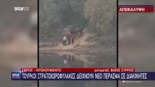 Τούρκοι στρατοχωροφύλακες δείχνουν νέο πέρασμα σε διακινητές στον Έβρο