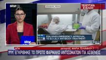φάρμακο κορωνοϊός - κεντρικό δελτίο ειδήσεων Star