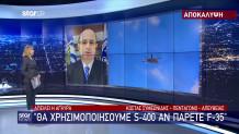 Κώστας Συμεωνίδης - Τουρκία για F-35