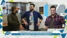 Λεωνίδας Κουτσόπουλος - Σταύρος Βαρθαλίτης
