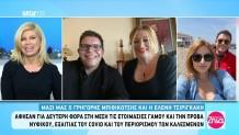Γρηγόρης Μπιθικώτσης & Ελένη Τσιριγκάκη