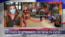 Λευκή Γεωργάκη - επεισόδια Θεσσαλονίκη