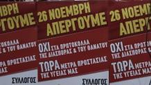αφίσα για την απεργία 26ης Νοεμβρίου