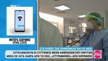 Στιγμιότυπο από την εκπομπή Αλήθειες με τη Ζήνα