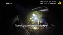 απεγκλώβισαν γυναίκα από αυτοκίνητο