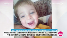 Αλήθειες με τη Ζήνα - πνιγμός παιδιού από αρακά