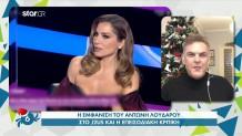 Αντώνης Λουδάρος - Δέσποινα Βανδή