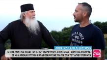 πατέρας Γεώργιος Αλευράς